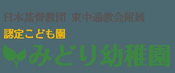 日本基督教団 東中通教会付属 認定こども園 みどり幼稚園